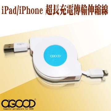 【A-GOOD】iPad/iPhone超長充電傳輸伸縮線-2M