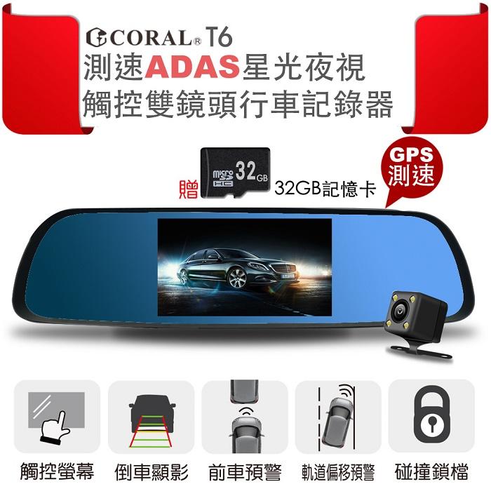 CORAL T6 測速ADAS星光夜視觸控雙鏡頭行車紀錄器