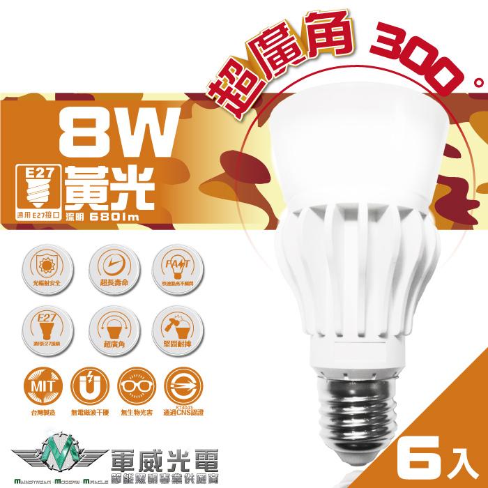 【軍威光電 Ez-Light】6入 LED 8W E27 超廣角燈泡 黃光 (台灣製造)