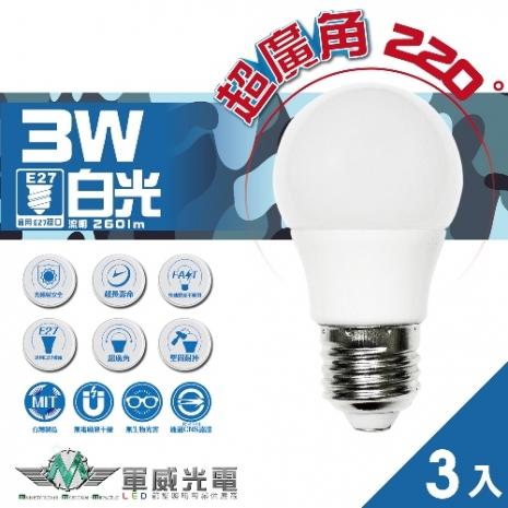 【軍威光電 Ez-Light】3入 LED 3W E27 超廣角 燈泡 白光 台灣製造