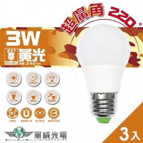 【軍威光電 Ez-Light】3入 LED 3W E27 超廣角 燈泡 黃光 台灣製造