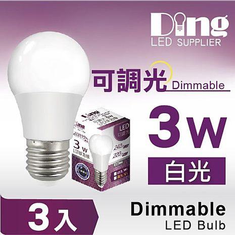 【軍威光電 Ez-Light】3入 LED 3W E27 可調光 燈泡 白光 台灣製造(單電壓)