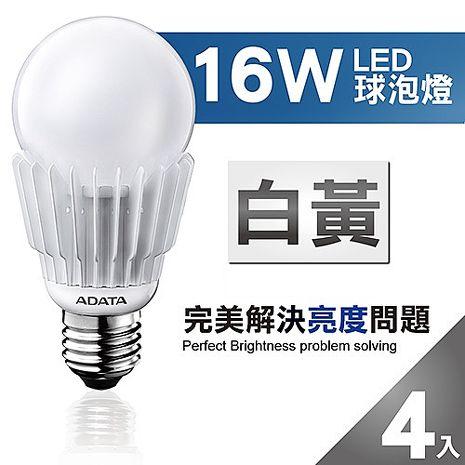 【威剛 ADATA】4入 LED 16W E27 大角度 CNS認證燈泡 (白光/黃光)
