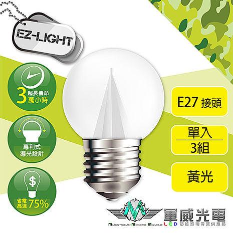 【軍威光電 Ez-Light】LED 0.9W E27 黃光 神明燈/小夜燈-導光柱設計(3入組)