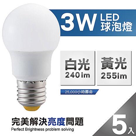 APP特賣【威剛 ADATA 】 5入 CNS認證  3W E27 大角度 LED 燈泡 (全電壓)白光x3黃光x2