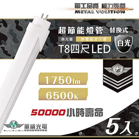 【APP特賣】【軍威光電 Ez-Light】5入 家庭號 LED T8 4尺 20W 超節能燈管 (白光)