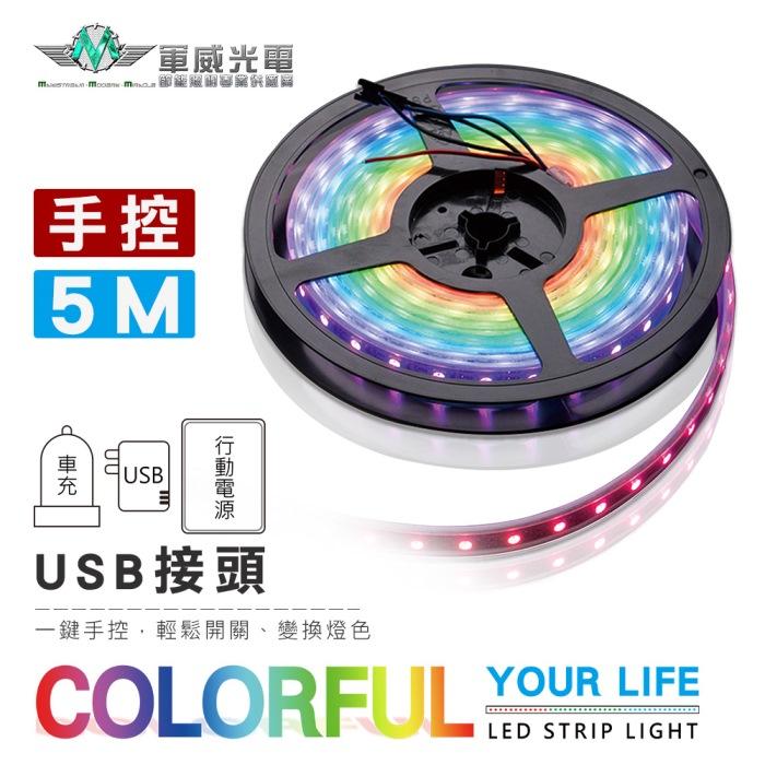 RGB七彩 LED 防水黏貼燈條 USB接頭 手控調光器 / 露營燈