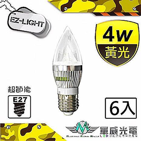 【軍威光電 Ez-Light】E27 LED 4W 尖尾蠟燭燈 黃光(6入組)
