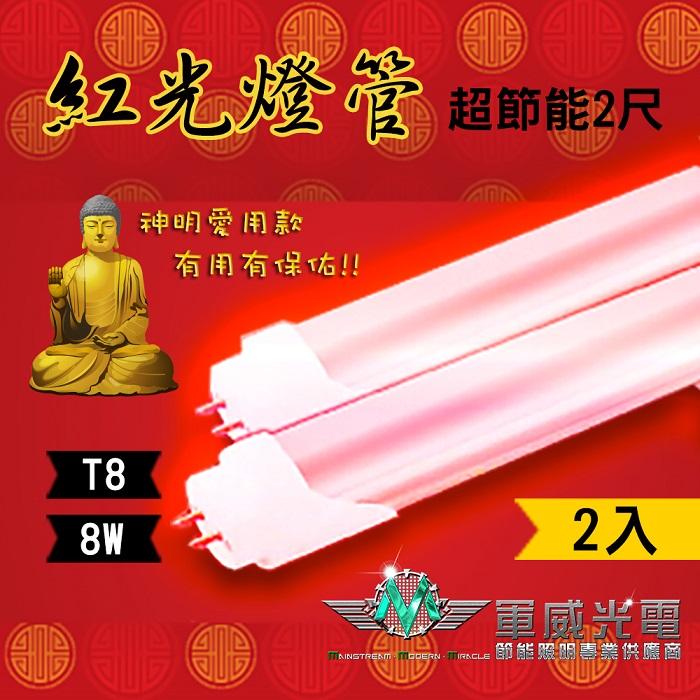 【軍威光電 Ez-Light】LED T8 2尺 8W 全電壓 燈管 紅光(2入)