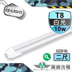 【軍威光電 Ez-Light】LED T8 2尺 10W 全電壓燈管 (3入)黃光