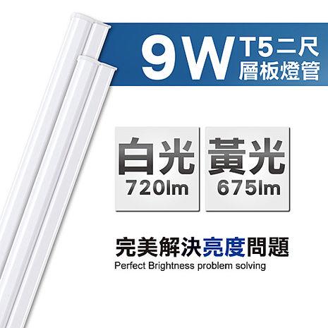 【威剛 ADATA】9W T5 2呎 LED 層板支架燈(2入)白光