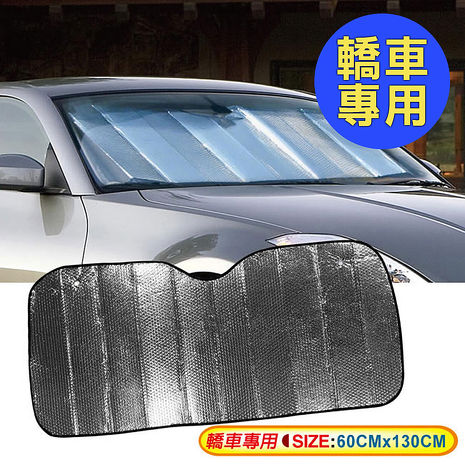 YARK鋁箔氣泡式遮陽板