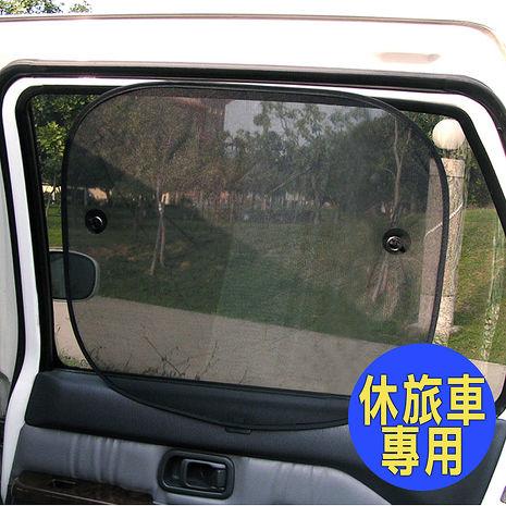 休旅車專用遮陽小圓弧(汽車︱隔熱︱防曬)