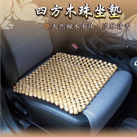 楓木四方木珠坐墊 (汽車|腰靠|辦公椅)