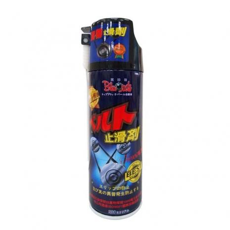【黑珍珠】皮帶止滑劑 (車用/汽車/清潔/保養)
