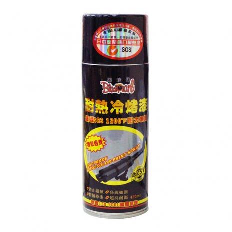 【黑珍珠】耐熱冷烤漆450ML (車用/汽車/打蠟/保養)