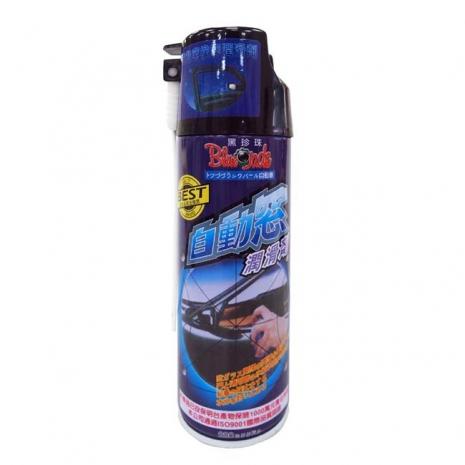 【黑珍珠】電動窗潤滑劑 (車用/汽車/黃油/保養)