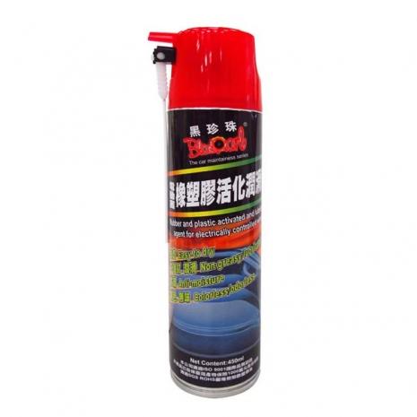 【黑珍珠】電動窗橡膠活化潤滑劑 (汽車/車窗/黃油/防鏽)