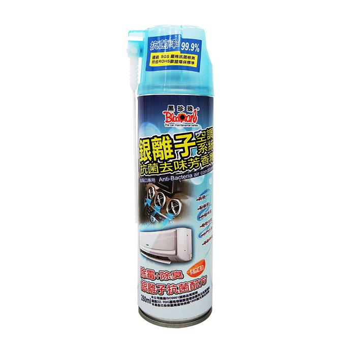 【加購】黑珍珠銀離子空調抗菌去味芳香劑