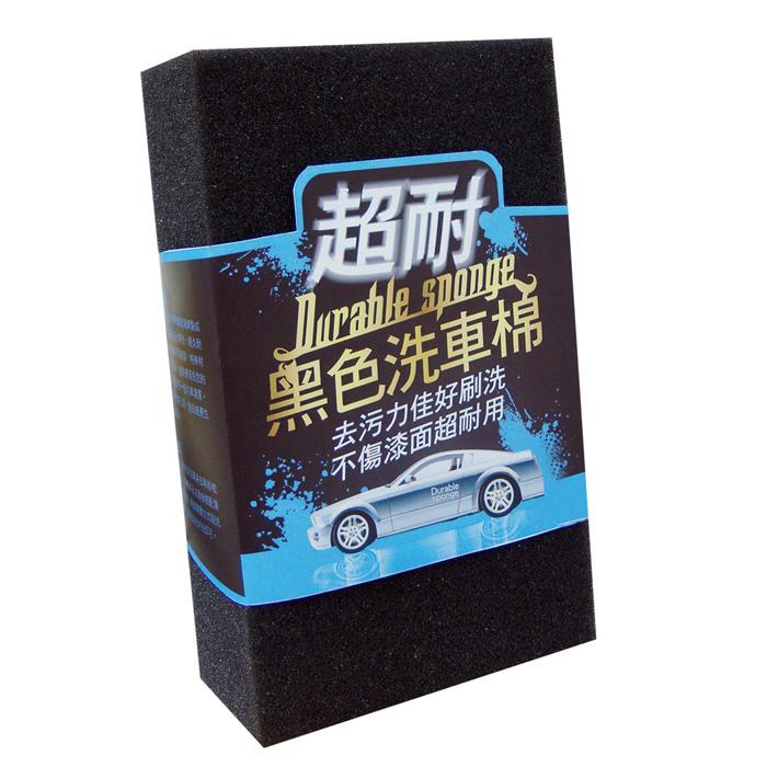 超耐黑色洗車棉