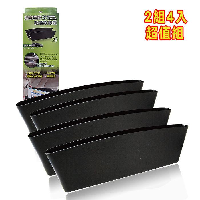 【APP限定】汽車座椅細縫收納盒 (2組4入)