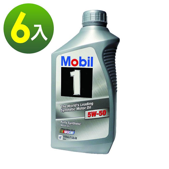 美孚Mobil 1白金全合成機油5W-50(6入裝/汽車/清潔/保養/吸塵器/潤滑油)