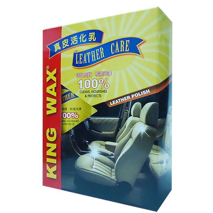 【KING WAX】真皮活化乳 (車用 保養 皮椅 沙發 皮革)