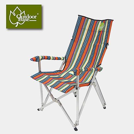 【Outdoorbase】原野-高背休閒椅-民族風25100 露營/野餐/板凳/折疊椅/休閒椅