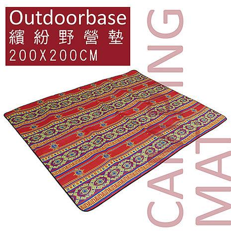 【Outdoorbase】繽紛4人防水野營墊-紅彩200x200cm (露營 野餐 帳篷 折疊椅 睡袋 睡墊 防潮布)