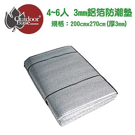 【Outdoorbase】4~6人3mm鋁箔防潮墊 (露營 戶外 野餐 帳篷 桌椅 折疊椅 睡袋 床墊)