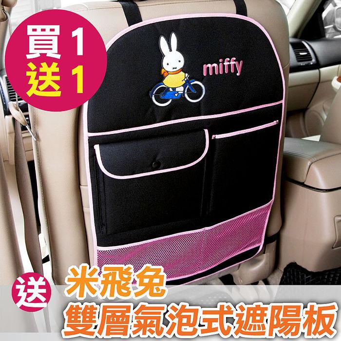 【買一送一】米飛兔 車用椅背收納袋-相機.消費電子.汽機車-myfone購物