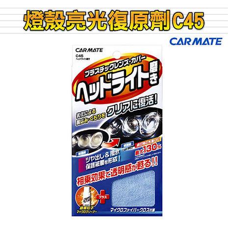 【日本CARMATE】燈殼亮光復原劑C45 (汽車︱美容︱清潔)