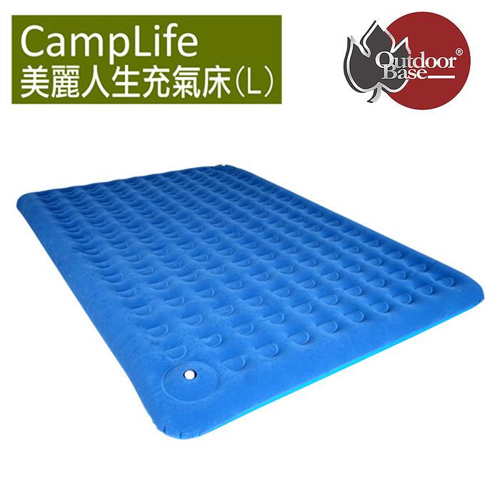 【CampLife】美麗人生L(藍)充氣床墊24127 露營/野餐/帳篷/充氣床/睡墊