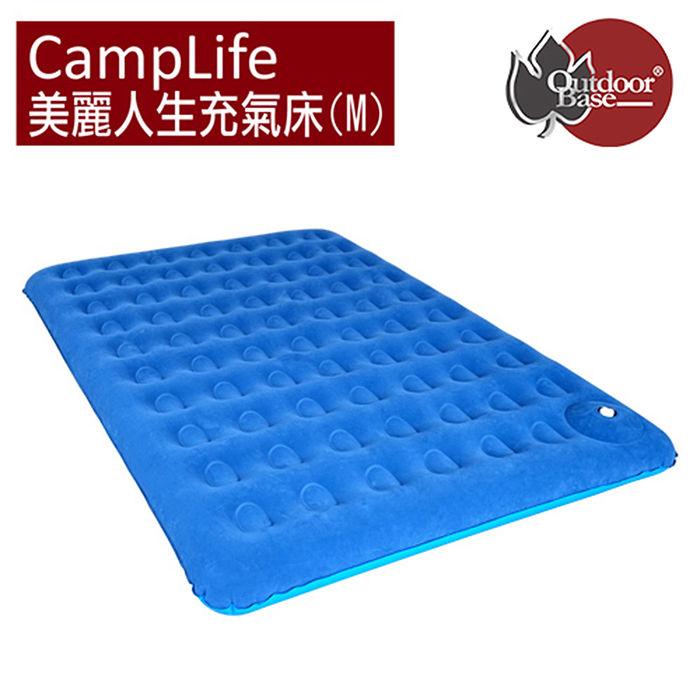 【CampLife】美麗人生M(藍)充氣床墊24110 露營/野餐/帳篷/充氣床/睡墊