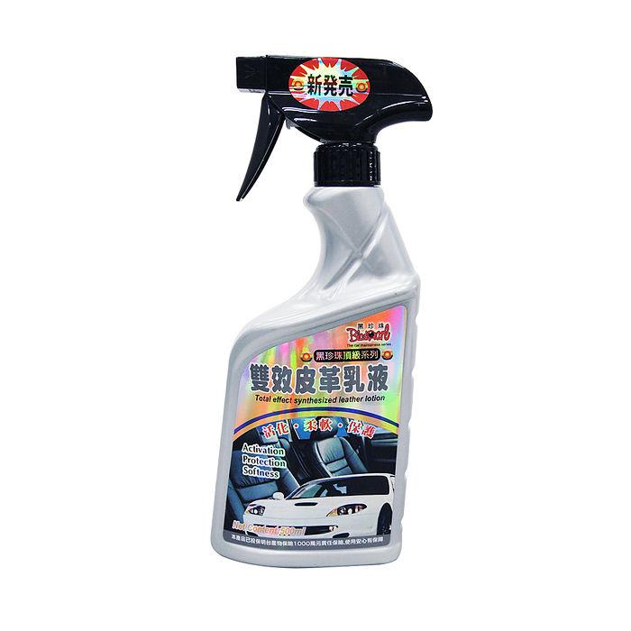 【黑珍珠】雙效皮革乳液-頂級系列 (汽車︱橡膠︱清潔︱保養)