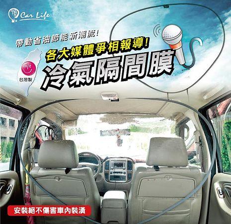 汽車冷氣隔間膜-RV休旅車用 (隔熱 溫控 節能省油)