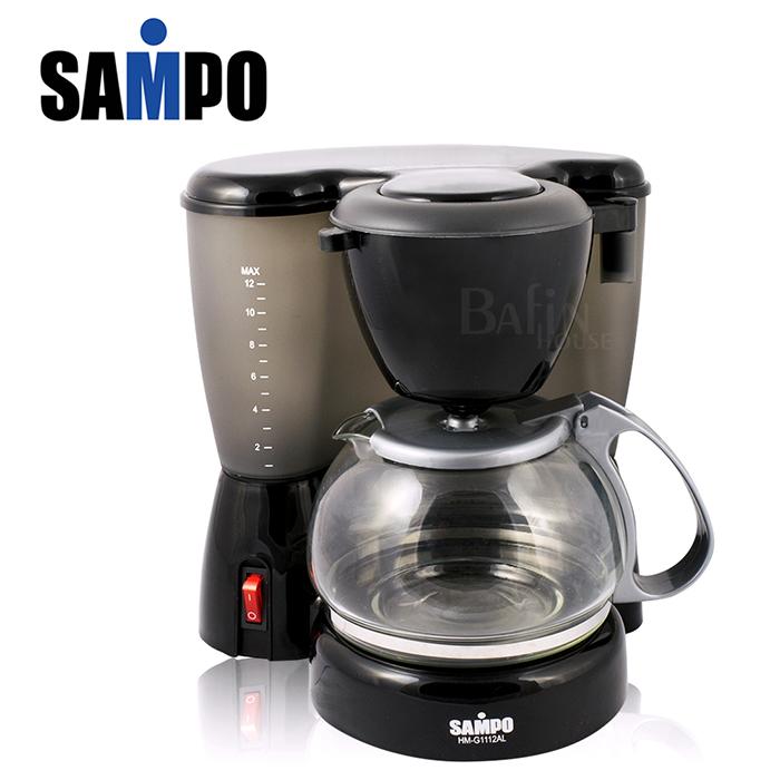 【SAMPO 聲寶】滴漏式咖啡機 HM-G1112AL