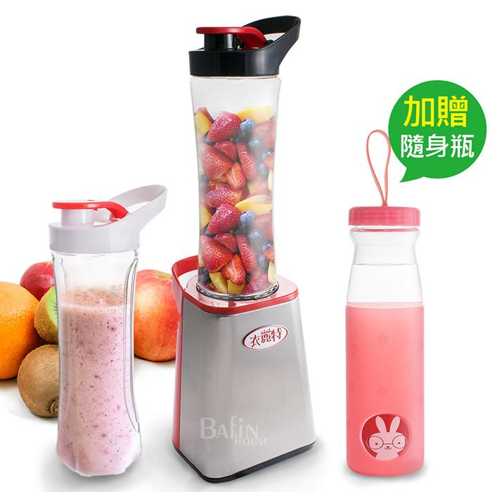 【衣麗特】隨行杯果汁機雙杯組ELT-139(加贈 耐熱玻璃隨身瓶)