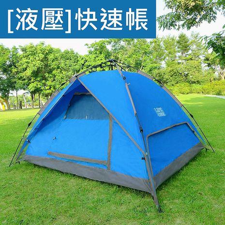 限時下殺↘LIFECODE《立可搭》3-4人抗紫外線雙層速搭帳篷-液壓款(二用帳篷)-藍色