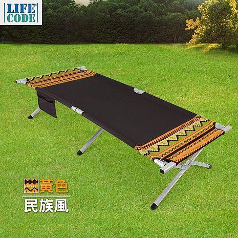 【LIFECODE】民族風豪華版鋁合金行軍床-寬78cm(附置物袋)