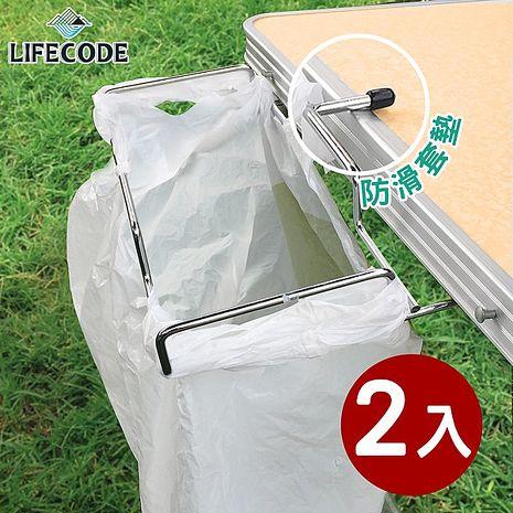 LIFECODE桌邊收納網架/垃圾袋架(不鏽鋼製)-2入