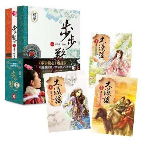 桐華:《步步驚心》(全新增訂版/全套3書)+《大漠謠》(全套3書)