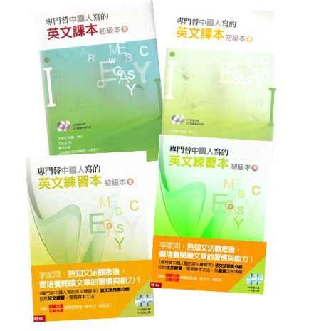 和李家同一起學英文:《專門替中國人寫的英文課本初級本》(上、下)+ 練習本(上、下)