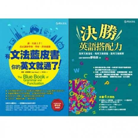 《有文法藍皮書,你的英文就通了!》+《決勝英語搭配力》