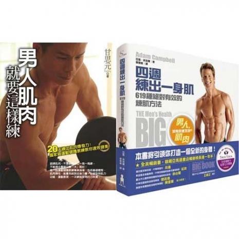 《男人肌肉就要這樣練》+《四週練出一身肌》