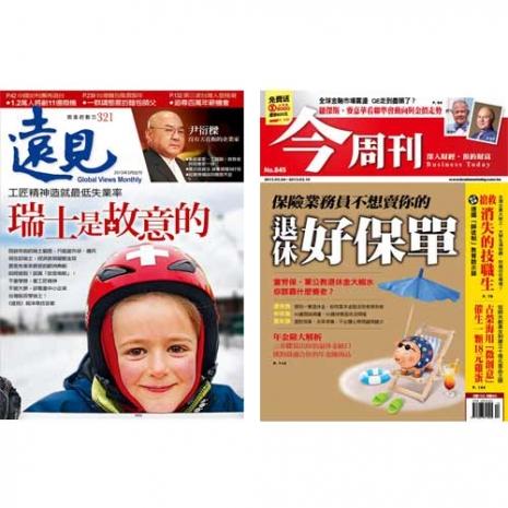 《遠見雜誌》1年12期 + 《今周刊》半年26期