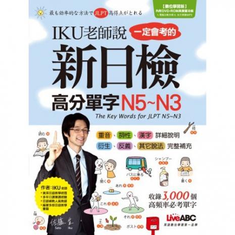 【團購3本】《IKU老師說一定會考的新日檢高分單字N5-N3》(附DVD-ROM含MP3)