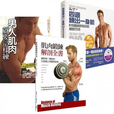 練出扎實肌肉:《男人肌肉就要這樣練》+《四週練出一身肌》+ 《肌肉鍛鍊解剖全書》