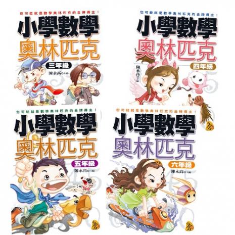 《小學數學奧林匹克》(3、4、5、6年級/全4書)