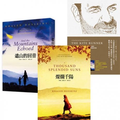 卡勒德‧胡賽尼:《遠山的回音》+《追風箏的孩子》+《燦爛千陽》